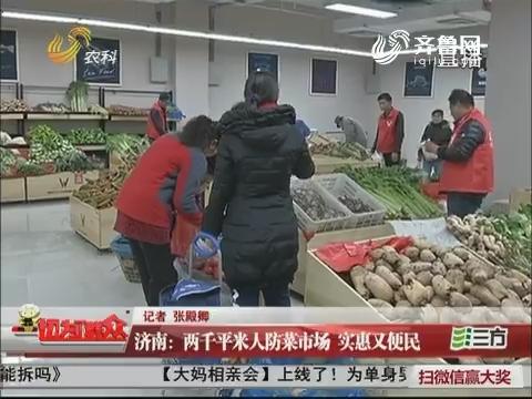 济南:两千平米人防菜市场 实惠又便民