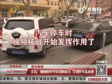 【群众新闻】青岛:视频桩停车位亮相街头 告别停车乱收费