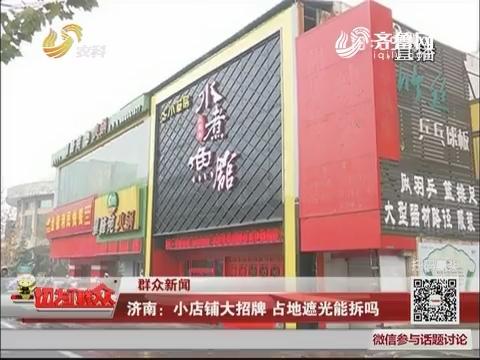 【群众新闻】济南:小店铺大招牌 占地遮光能拆吗