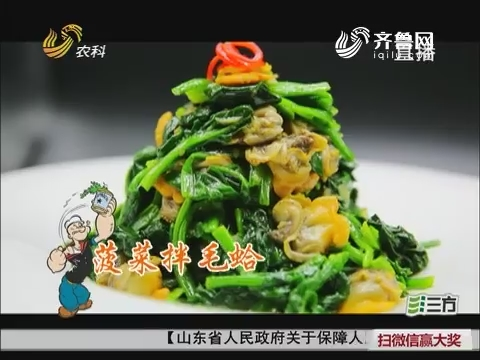 大厨教做家常菜:菠菜拌毛蛤