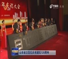 山东省立医院庆祝建院120周年
