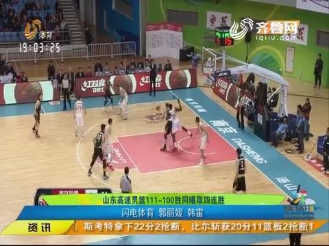 山东高速男篮111-100胜同曦取四连胜