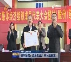 【发展农民股份合作】济宁邹城:资源变资产 村民变股东