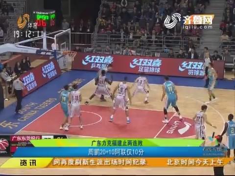广东力克福建止两连败:周鹏20+10阿联仅10分