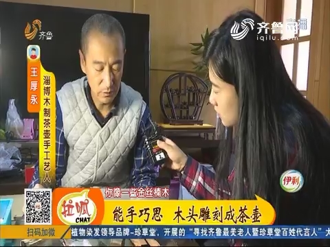【能工巧匠】淄博:能手巧思 木头雕刻成茶壶