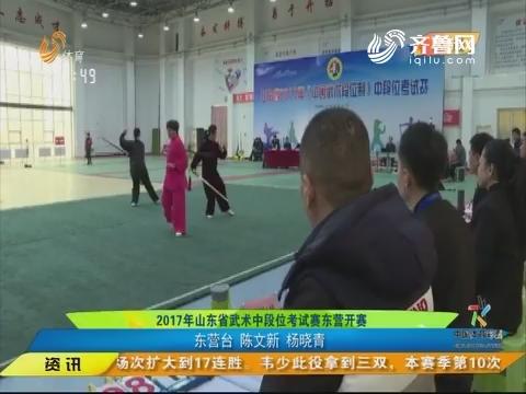 闪电速递:2017年山东省武术中段位考试赛东营开赛
