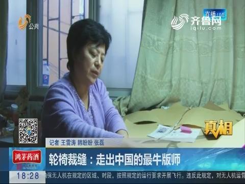 【真相】青岛:轮椅裁缝——走出中国的最牛版师