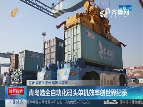 青岛港全自动化码头单机效率创世界纪录