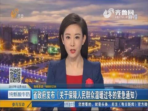 山东省政府发布《关于保障人民群众温暖过冬的紧急通知》
