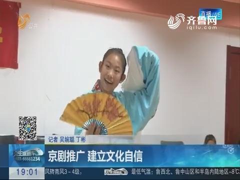 京剧等级考试在济南设置考点