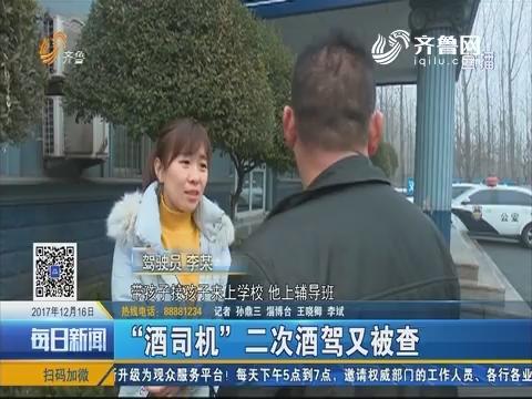 淄博:酒驾拒检查 疯狂闯卡冲撞警车