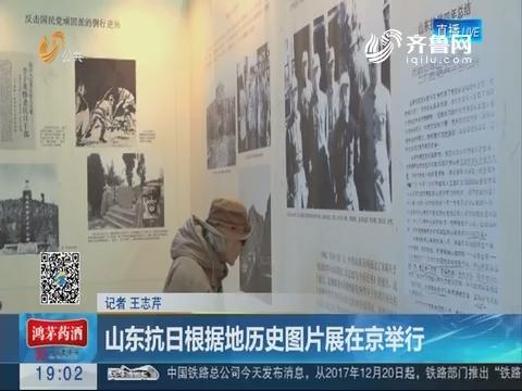 山东抗日根据地历史图片展在北京举行
