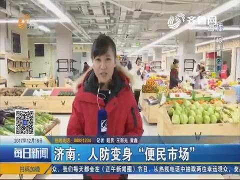 "【4G直播】济南:人防变身""便民市场"""
