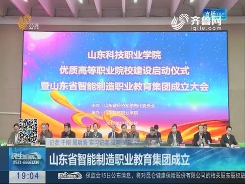 济南:山东省智能制造职业教育集团成立