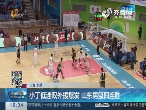 小丁低迷双外援爆发 山东男篮四连胜