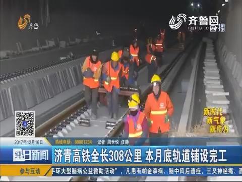 济青高铁铺轨已铺至济南章丘段