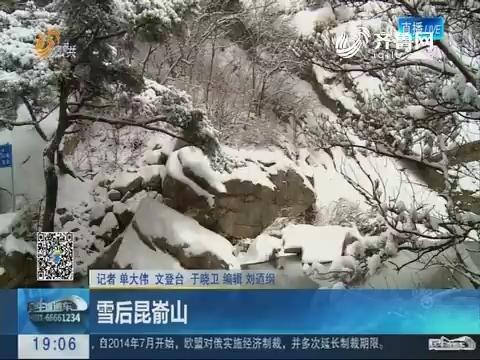 雪后昆嵛山