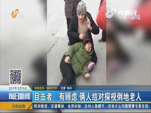 东阿:老人倒在十字路口 车来车往让人揪心