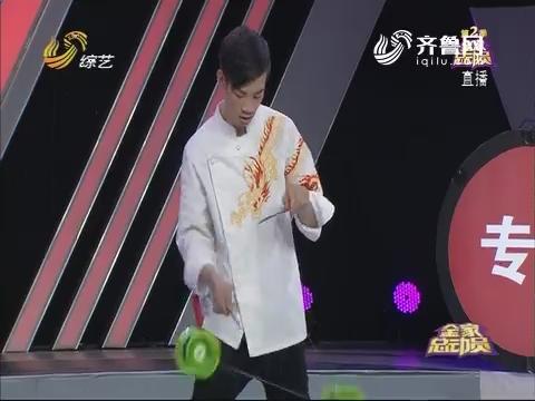 """全家总动员:厨师自荐""""鱼香肉丝"""" 亚飞""""吐槽""""没诚意"""
