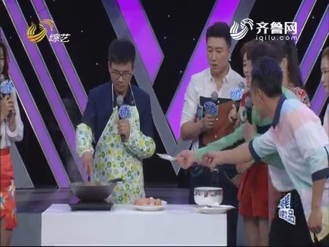 超级大明星:志波首秀厨艺 超级家族被震惊