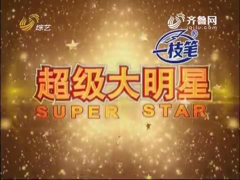 20171216《超级大明星》:超级大明星之家乡的味道
