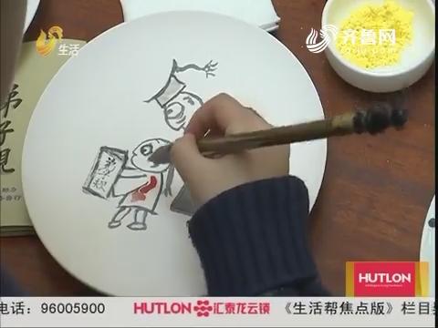 盘子里作画 这是要干啥?