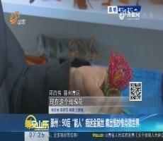 """滕州:90后""""能人""""痴迷金属丝 编出惟妙惟肖微世界"""