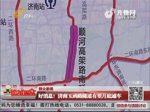 【群众新闻】好消息!济南玉函路隧道有望12月底通车