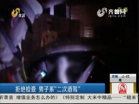 淄博:路遇检查 慌不择路撞警车