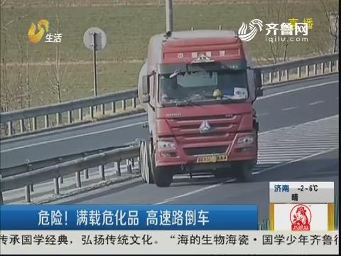 济宁:危险!满载危化品 高速路倒车