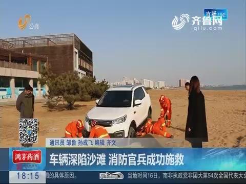 烟台:车辆深陷沙滩 消防官兵成功施救