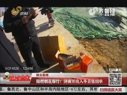 【群众新闻】限燃烟花爆竹!济南开出入冬首张罚单