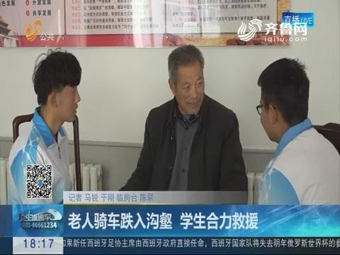 临朐:老人骑车跌入沟壑 学生合力救援
