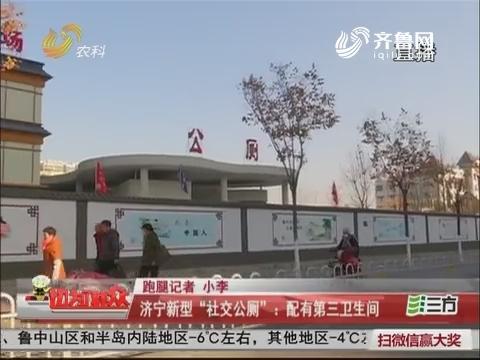 """济宁新型""""社交公厕"""":配有第三卫生间"""