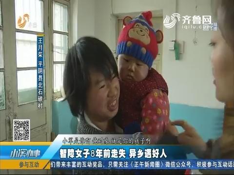 平阴:智障女子8年前走失 异乡遇好人