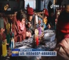 【新时代 新气象 新作为】山东:扶贫资金变资产 长效机制促脱贫