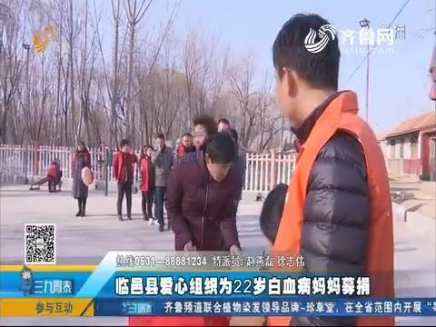 临邑县爱心组织为22岁白血病妈妈募捐