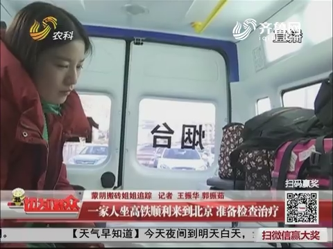 【蒙阴搬砖姐姐追踪】一家人坐高铁顺利来到北京 准备检查治疗