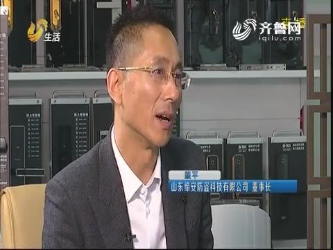 【走在前列】对话山东缔安实业董事长——董平