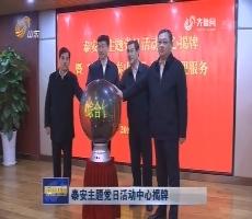 泰安主题党日活动中心揭牌