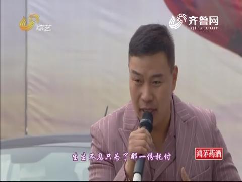 综艺大篷车:孔宏伟演唱歌曲《不忘初心》