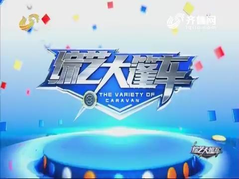 20171217《综艺大篷车》:综艺大篷车走进江北水城聊城