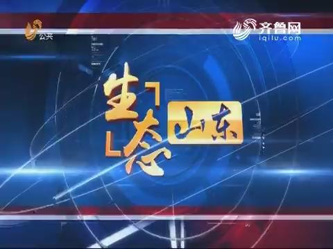 20171217《生态山东》:绘绿水青山 爱美丽中国