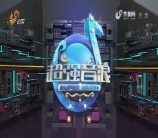 """20171217《超强音浪》:""""喷水KTV""""挑战 周传雄阿速虎虎遭遇惩罚危机"""