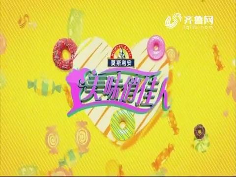 """20171217《美味俏佳人》:漂亮的""""红姐""""现场表演热情火辣的舞蹈"""