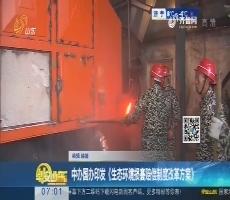 中办国办印发《生态环境损害赔偿制度改革方案》