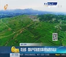 农业部:集体产权制度改革将整省整市试点
