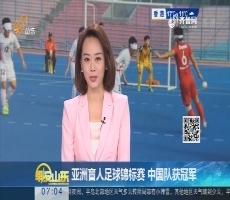亚洲盲人足球锦标赛 中国队获冠军