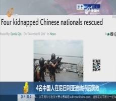 【热点快搜】4名中国人在尼日利亚遭劫持后获救