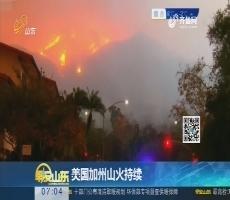 【热点快搜】美国加州山火持续